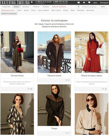 4d30cc47866 Официальный интернет-магазин пальто от Модного дома Екатерины Смолиной