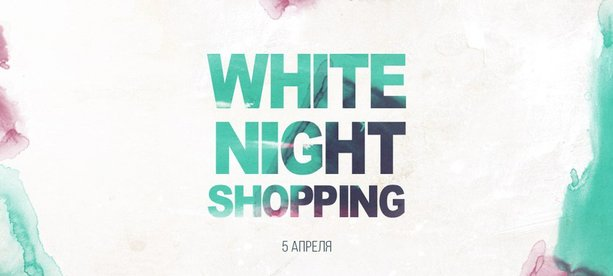 WHITE NIGHT SHOPPING 2014