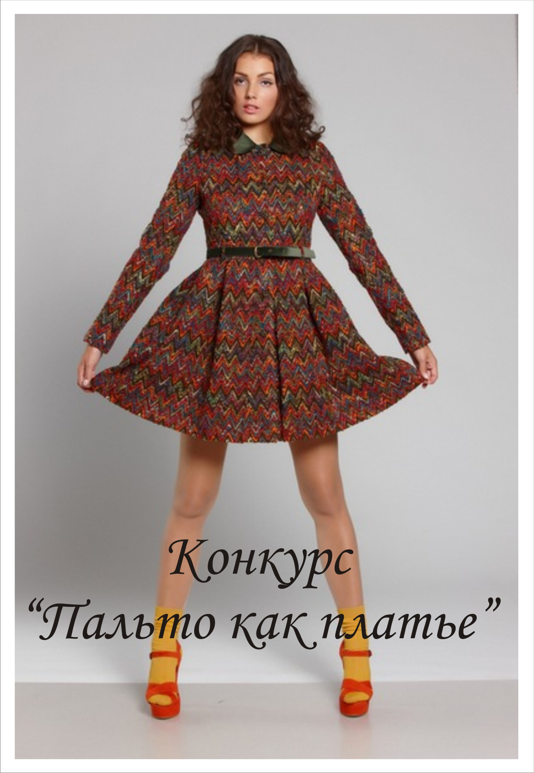 Юбки От Екатерины Смолиной